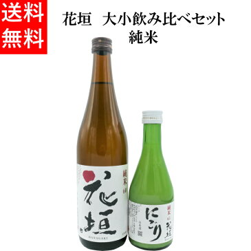 【日本酒】【送料無料】【お中元】花垣 大小飲み比べセット 純米 【ギフト酒】お試しセット