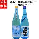 訳あり 日本酒福袋セット 夏酒2本