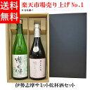 2016年、我が国日本はG7の議長国となり、三重県にて5月26、27の両日「伊勢志摩サミット」を主催しました。 伊勢志摩には、伊勢神宮、豊かな海、大小の島々や美しい自然があります。 もちろん美味しい日本酒もあります‼ 今回伊勢志摩サミット日本酒セットとしまして、人気のお酒二本をご案内いたします。 ワーキングランチで瀧自慢 純米大吟醸が乾杯酒として、ディナーで瀧自慢 辛口純米 滝水流(はやせ)が食中酒として飲まれました。 ■名称:伊勢志摩サミットセット  内容:瀧自慢 純米大吟醸 720ml×1本     瀧自慢 辛口純米 滝水流(はやせ)720ml×1本 ■ギフト箱:有 「お酒は20歳から!未成年者への酒類の販売は固くお断りしています!」