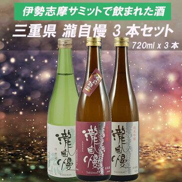 日本酒 瀧自慢 3本セット 金賞受賞 純米吟醸 はやせ 備前雄町 720ml