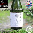 【日本酒】 伊勢志摩サミット乾杯酒 瀧自慢 純米大吟醸 720ml