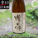 【日本酒】 純米吟醸 瀧自慢 720ml