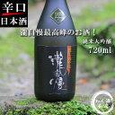 【日本酒】瀧自慢 純米大吟醸 匠35 720ml