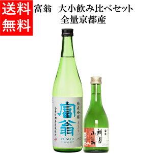 【日本酒】【送料無料】富翁 大小 飲み比べセット 全量京都産【京都酒】【ギフト酒】お試しセット