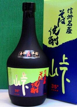 信州は佐久の銘醸蔵、橘倉酒造(株)が造るそば焼酎〜【峠】35度 720ml  誕生日、内祝、お歳暮などのギフトにも
