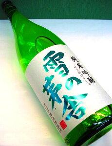 後味の冴えた、きれいな酒質の美酒です。【雪の茅舎 ゆきのぼうしゃ】純米吟醸酒 1800ml 日本...