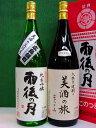 香り高い「雨後の月」の飲み比べギフトセットです。日本酒ギフト 【雨後の月&美酒の旅】 純米...