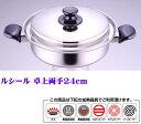 熱伝導・熱保温が非常によい材質(多重構造)を使用しておりますので、料理時間が短縮できます。ステンレス アルミクラッド ルシール 卓上両手鍋 24cm IH200対応