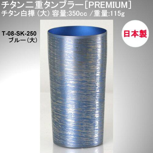 純チタン製 二重 タンブラー 白樺 ブルー (大) プレミアム PREMIUM 350cc ...
