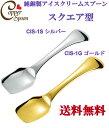 【ヤマトDM便対応品・送料無料】純銅 アイスクリーム スプー