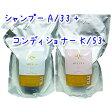 ムコタ ホームケア シャンプー A/33 2500ml + コンディショナー K/53 2500g 詰替用セット (業務用)