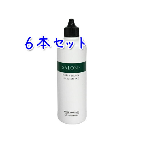 サローネ スーパーブラウン ヘアエッセンス 150nl × 6本セット 【送料無料】