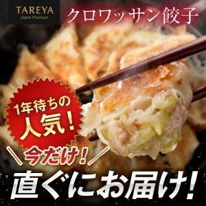 クロワッサン餃子(冷蔵)