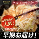 【楽天お買物マラソン】餃子/クロワッサン餃子(冷蔵50個入り