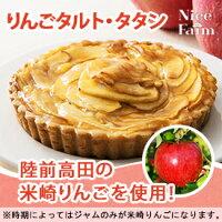 米崎リンゴのタルトナイスファイム
