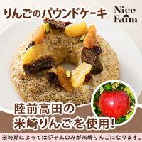 米崎リンゴのパウンドケーキ