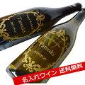 成人のお祝いにお酒をプレゼント!名入れができるワインのおすすめを教えてください。