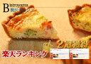 [初回限定]季節のキッシュ ズワイガニとブロッコリーのキッシ