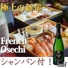老舗フランス料理店のお節フォアグラ、オマール海老、和牛・・・。御節とシャンパンで極上の新...