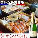 洋風おせち 老舗フランス料理店の 生おせち シャンパン付 3