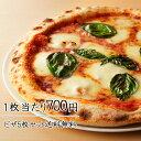 ピザ 5枚セット シェフ手作りの窯焼きピザ 直径24cm オ
