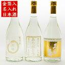 名入れ 金箔 日本酒 ギフト 久寿玉 寿 720ml 成人祝い