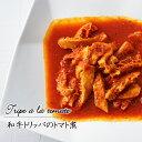 和牛トリッパのトマト煮ビストロやまの人気惣菜 レンジで温めるだけで食べられる洋風のお惣菜です