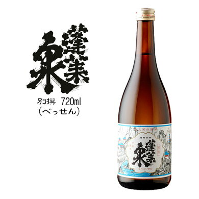 蓬莱泉【別撰】(720ml)