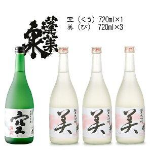 Houraizumi [Sora Junmai Daiginjo] x 1 bottle, [Bi Junmai Daiginjo] x 3 bottles: Sekiya Brewery (720ml each) (without box) * One set per person [Sake limited Aichi] [RCP]