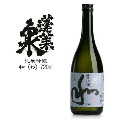 蓬莱泉【和】純米吟醸(720ml)
