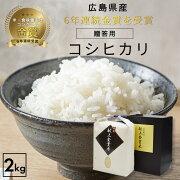 新米令和2年内祝自然栽培米無農薬新米米2kg高級食べ物純国産金賞コシヒカリ送料無料