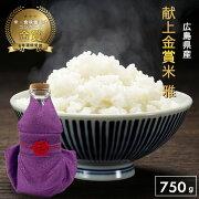 内祝米食べ物贈り物新米純国産最高級ミルキークイーンコシヒカリ計1.8kg