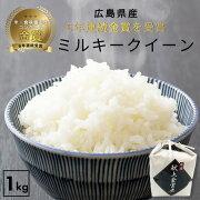 新米令和2年自然栽培米無農薬新米米送料無1kg高級お歳暮ギフト高級純国産金賞ミルキークイーンお祝い