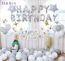 送料無料 誕生日 バルーン セット 52点セット 誕生日 飾り付け パーティー飾り付け  誕生日バルーン 風船 ...