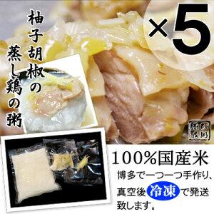 【×5個】ヘルシーで美味しいものって本当にあるの?おいしさを追求したら、ヘルシーな鶏粥ができました!!ダイエット中だからって我慢しないで♪柚胡椒の蒸し鶏の粥(ゆずこしょうのむしどりのおかゆ)(香港のお粥:広東式中華粥)