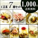 (送料無料)TVで紹介されて大人気の工芸茶(花茶)は、プチギフト・お誕生日祝い・お返しのば...