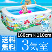 プール ビニールプール 安心の3気室 底もフワフワ (外寸:160cm×110cm×55cm) 大型 ジャンボ ビッグ クッション性 水あそび レジャープール 家庭用プール 子供用プール ファミリープール 限定 正規品