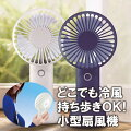 スマートポータブルファン★小型扇風機