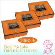 Esthe Pro Labo( エステプロ・ラボ )  トリプルカッタープロ 3箱セット(沖縄・離島は送料500円プラスです)注文確定後加算されます。