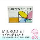 サニーヘルス MICRODIET マイクロダイエット リゾット&パスタミックスパック 14食 1