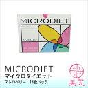 MICRODIET マイクロダイエット ストロベリー 14食パック(離島・沖縄送料+500円)注文確定後加算されます。