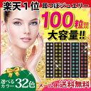 楽天1位!耳つぼジュエリー【100粒】純チタン粒