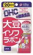 《メール便送料80円》DHC【ディーエイチシー】 大豆イソフラボン 20日分