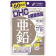 《メール便送料80円》DHC【ディーエイチシー】 亜鉛 60日分