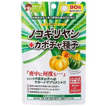 【メール便送料無料】ジャパンギャルズ ノコギリヤシ+カボチャ種子 90粒