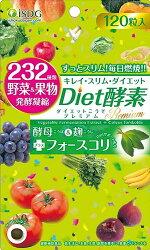 【医食同源】『232Diet酵素』すっとスリム!毎日燃焼!232種類の植物発酵エキス+酵母&麹+フォースコリ!ダイエットをしっかりサポート!