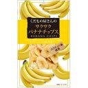 『くだもの屋さんのさくさくバナナチップ』食品添加物不使用!ココナッツ油でカリッとサクサク!