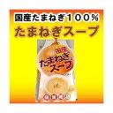 国産(兵庫県淡路島産)の玉ねぎを100%!国産 たまねぎスープ(12食入)