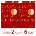 【9月限定30円OFFクーポン】【楽天ランキング入賞!】【メール便送料無料】(6枚組)ATSUGI STOCKING ( アツギストッキング )引きしめて、美しい。 3足組×2個 ストッキング¥1680と安い!!