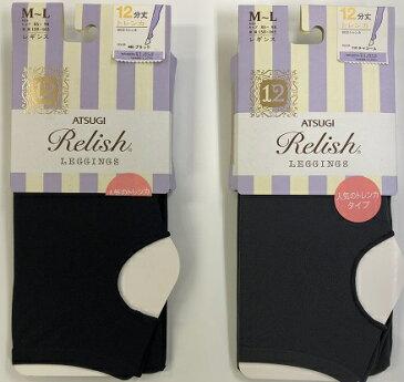 トレンカ(ATSUGI社製)レリッシュ12分丈_黒色・チャコール_メーカー希望小売価格¥1080の商品が